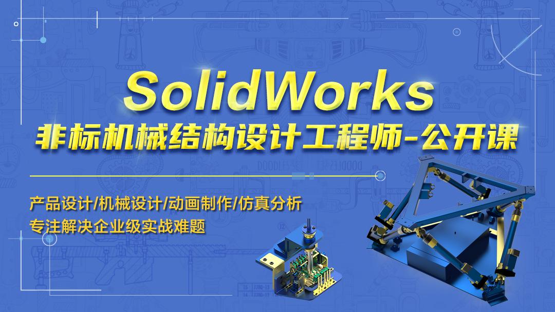 SolidWorks非标机械结构工程师班-公开课