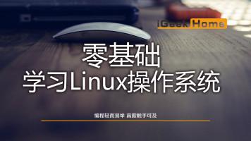 极客营-零基础学习linux操作系统