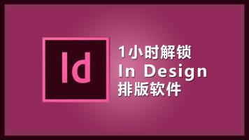 《1小时解锁InDesign排版软件》