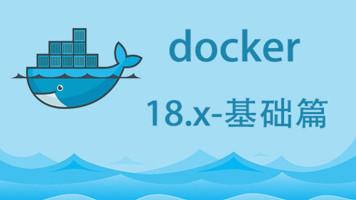 Docker18.x-基础篇