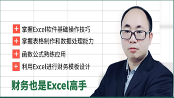 EXCEL高级财务办公与函数班