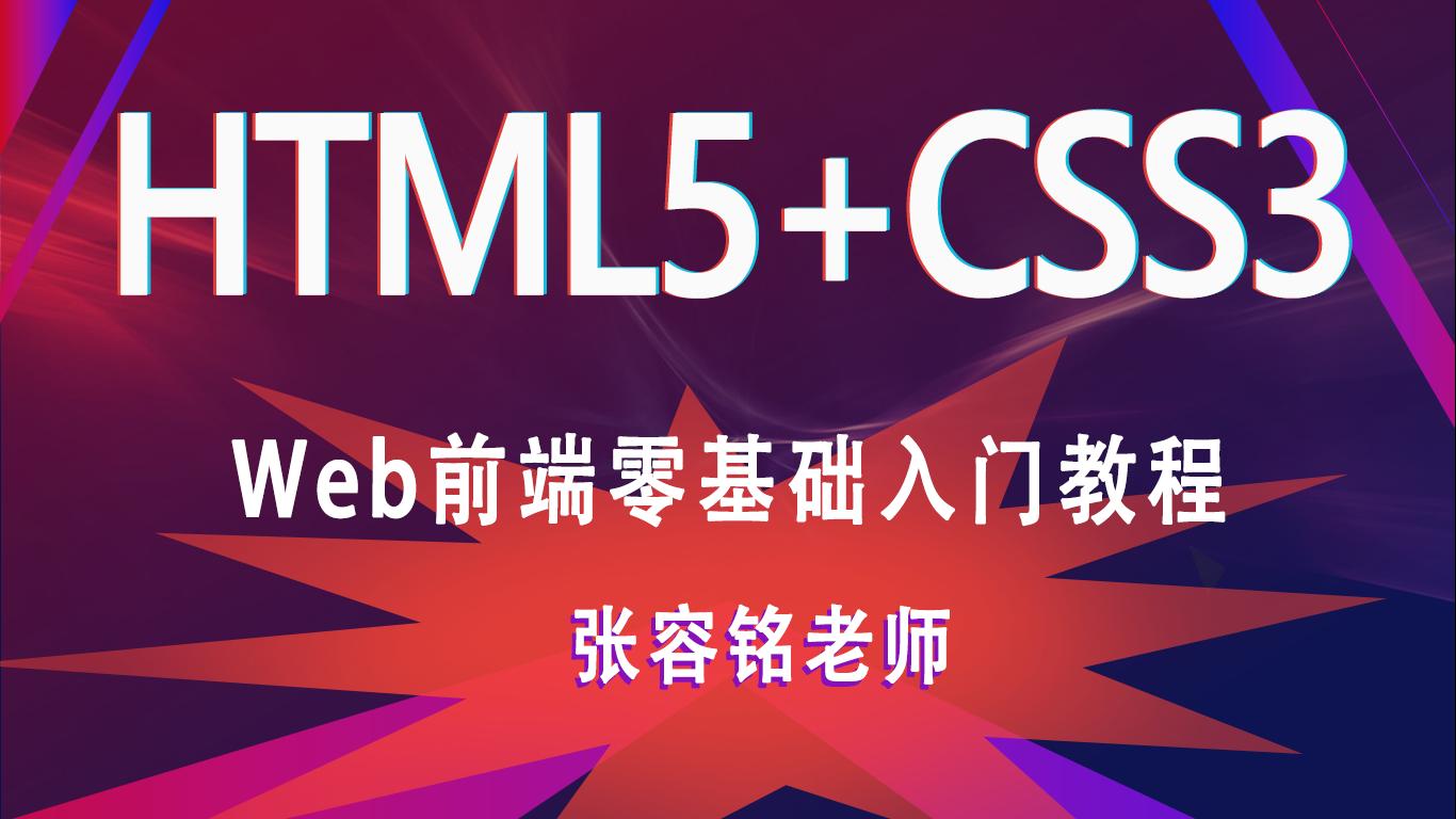 web前端开发 -  html5+css3  零基础入门教程