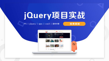 jQuery极果商城项目精讲