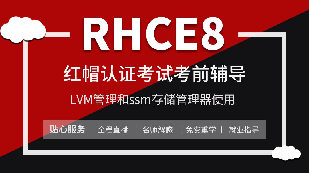 Linux-RHCE之LVM管理和ssm存储管理器使用/Linux运维/Linux架构师