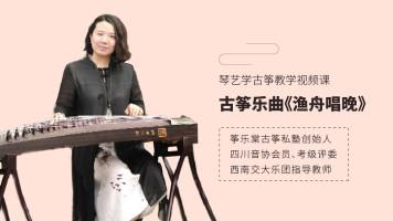 古筝乐曲《渔舟唱晚》提升课——琴艺学技能提升课程