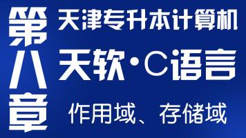 【升本课堂】高职升本|2021天津专升本-大软C语言-第八章