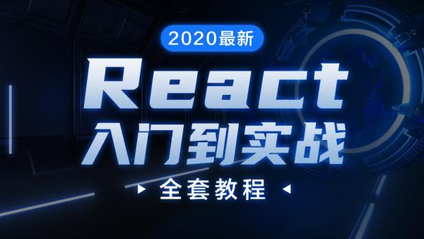 2020React零基础入门到实战教程(全套)