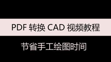 pdf转cad机械图PDF图纸转成CAD格式PDF批量转换CAD视频教程