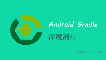 Android Gradle深度剖析