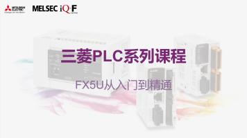 三菱PLC课程:FX5U课程从入门到精通(1-10节)