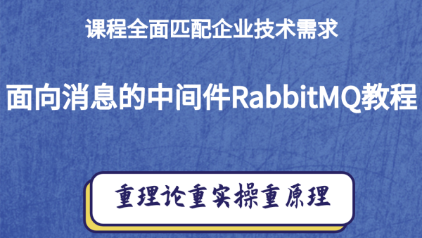 面向消息的中间件RabbitMQ教程