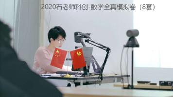 2020科大创新班   数学全真模拟考+试卷深入精致+试卷解析