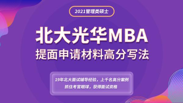 2021年北大光华MBA提面申请材料详解