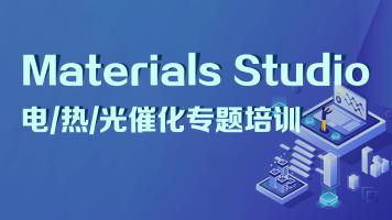 Materials Studio电、热、光催化专题培训第一期