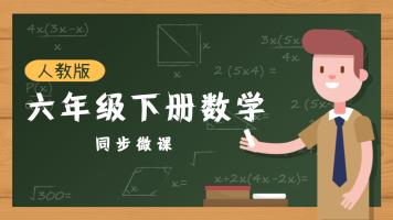人教版小学六年级下册数学同步微课