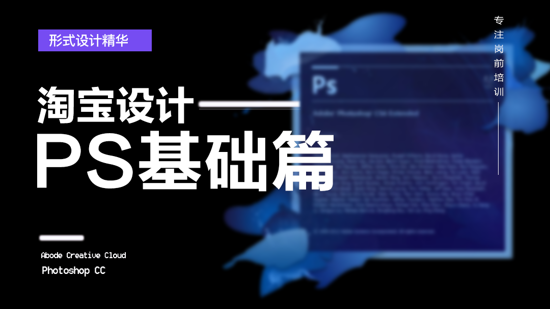 ps基础教程:矩形/文字/抠图/渐变/滤镜/蒙版等工具使用 淘宝美工