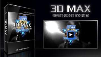 3D max超级演说家LOGO制作