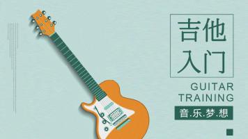 指弹 吉他 入门标准经典完整视频教程 零基础学习 弹唱