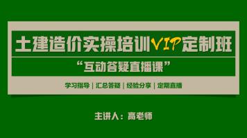 土建造价VIP定制班 互动答疑直播课
