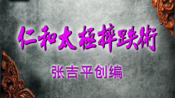张吉平仁和太极摔跌术-太极拳推手实战-太极功夫技击-中国跤摔跤