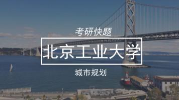 北京工业大学城市规划考研快题精讲教程