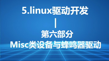Misc类设备与蜂鸣器驱动—5.linux驱动开发第六部分