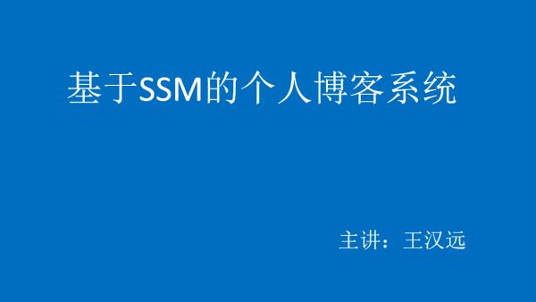 手把手教你写基于SSM的个人博客系统