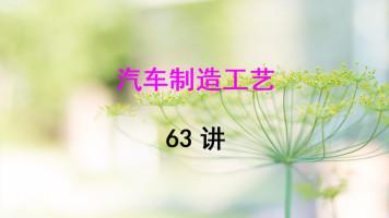 北京电子科技职业学院 汽车制造工艺 么居标 63讲