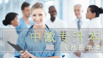 中徽医学专升本课程