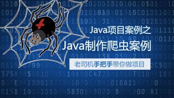 Java制作爬虫简单案例【凯哥学堂】