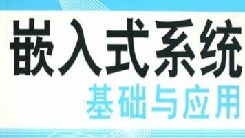 计算机专业课-嵌入式系统(全25讲)【理工学社】