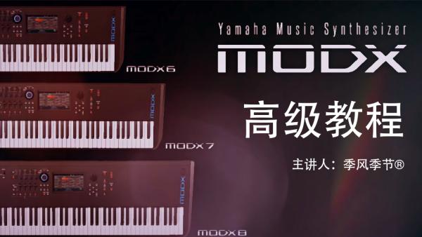 YAMAHA MODX合成器高级教程