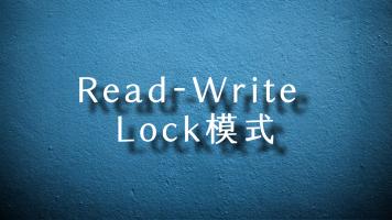 Java开发多线程设计模式之Read-Write Lock模式d-Write Lock模式