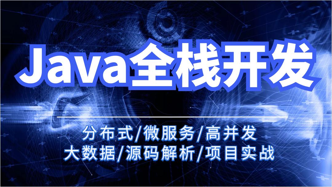Java开发/大数据/微服务/SpringBoot/SSM框架/mysql数据库/分布式