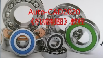 Auto-CAD2020入门到精通