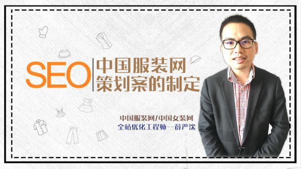 中国服装网 SEO策划案的制定