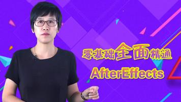 蜗牛动画AE精品基础课