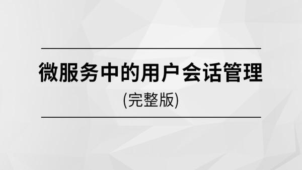 微服务中的用户会话管理【马士兵教育】