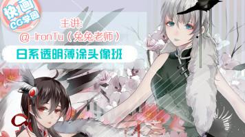 【大神课堂】日系透明薄涂头像班