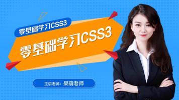 web前端响应式网站开发系列课程之CSS3