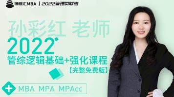 博雅汇MBA 2022全新精讲班 逻辑系统课全集