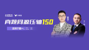 2022考研数学真题同源压轴150-姜晓千团队
