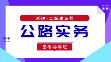 2020二建二级建造师《公路实务》备考导学【红蟋蟀教育】