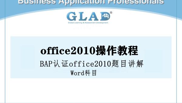 BAO office2010 核心级别Word科目试题解答
