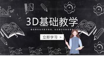 零基础3DMAX教学公开课