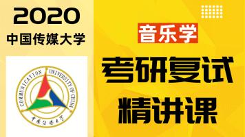 2020中国传媒大学音乐学复试课程