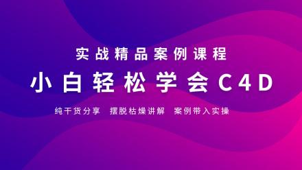 C4D基础课/小白轻松学会/实战案例课