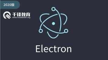 2020Electron-HTML+CSS+JS构建跨平台桌面应用程序【千锋】