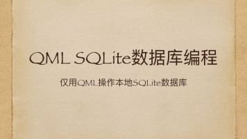 QML SQLite数据库编程
