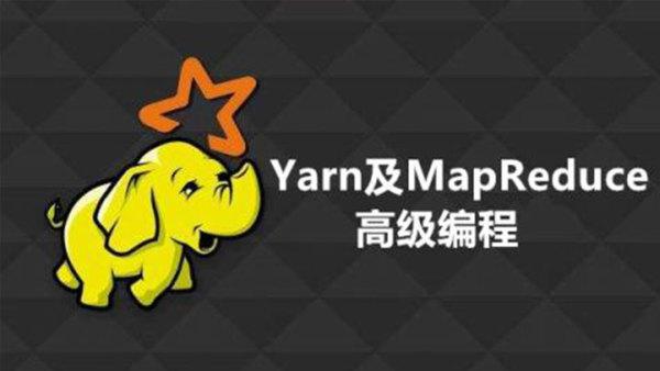 大数据应用开发工程师Yarm及MapReduce高级编程详细教程